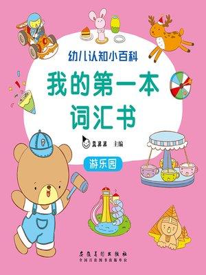 cover image of 游乐园