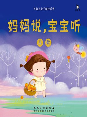 cover image of 儿歌