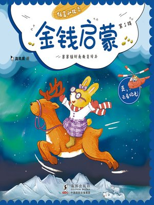 cover image of 走,去看极光!(Go to see Aurora!)