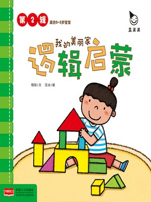 cover image of 我的美丽家
