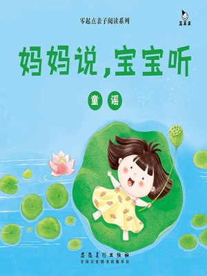 cover image of 常识