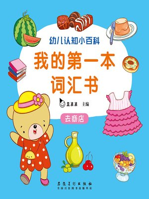 cover image of 去商店