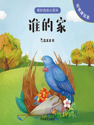 cover image of 怎么办