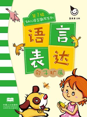 cover image of 句子扩展