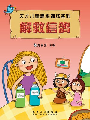 cover image of 解救信鸽