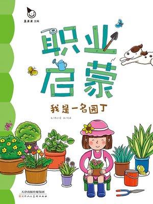 cover image of 我是一名园丁