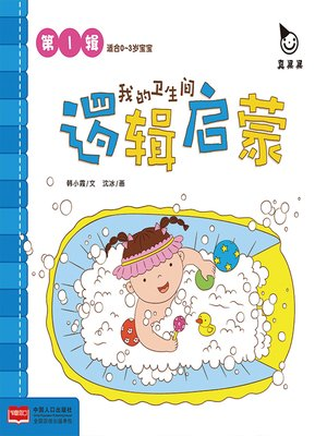 cover image of 我的卫生间