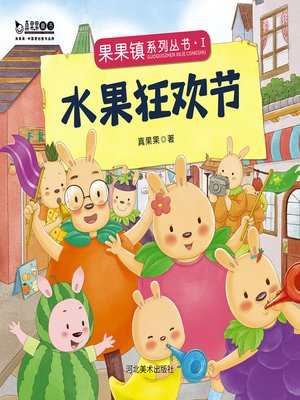 cover image of 水果狂欢节