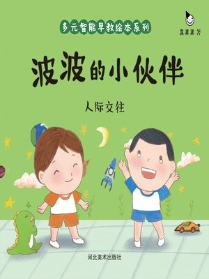 cover image of 波波的小伙伴