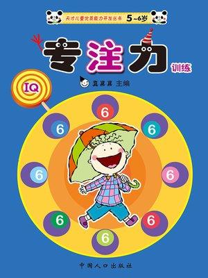 cover image of 专注力训练6