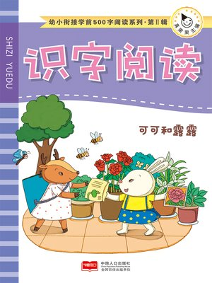 cover image of 可可和露露