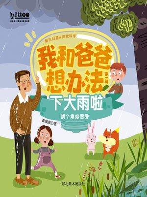 cover image of 下大雨啦