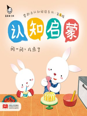 cover image of 问一问,几点了