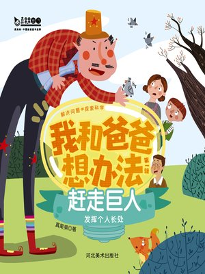 cover image of 赶走巨人