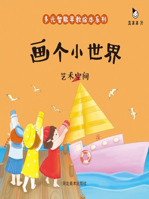 cover image of 画个小世界