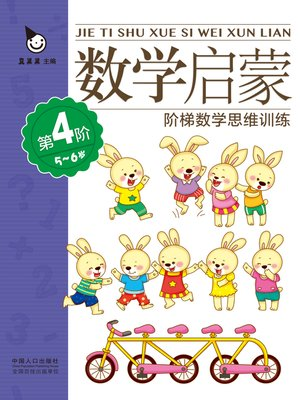 cover image of 数学启蒙5-6岁·第4阶