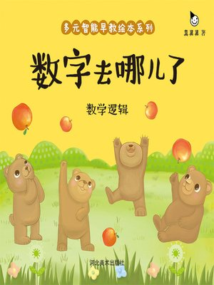 cover image of 数字去哪儿了