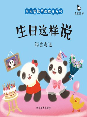 cover image of 生日这样说