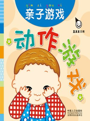 cover image of 亲子游戏