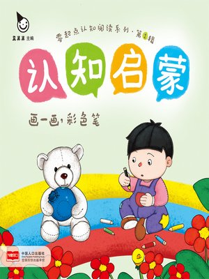 cover image of 画一画,彩色笔