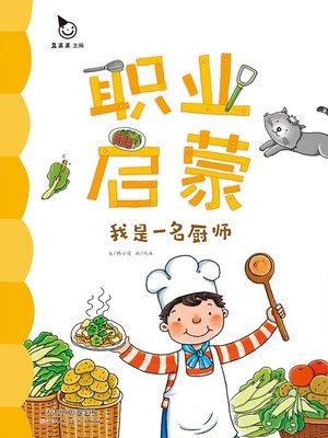 cover image of 我是一名厨师