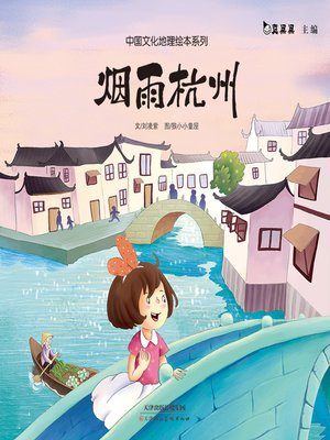 cover image of 烟雨杭州