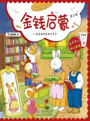 cover image of 兔宝宝们的义卖会 (Bunny Bazaar)