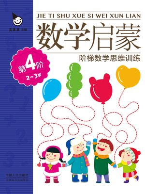 cover image of 数学启蒙2-3岁·第4阶