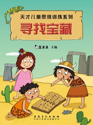 cover image of 寻找宝藏