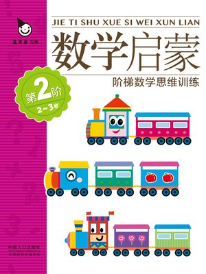 cover image of 数学启蒙2-3岁·第2阶