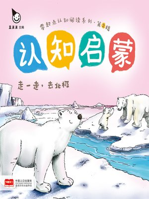 cover image of 走一走,去北极