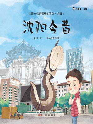 cover image of 沈阳今昔