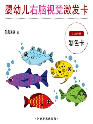 cover image of 彩色卡