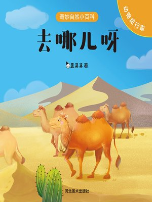 cover image of 谁的家