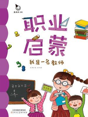 cover image of 我是一名教师