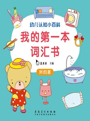 cover image of 好多车