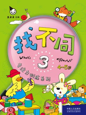 cover image of 找不同3