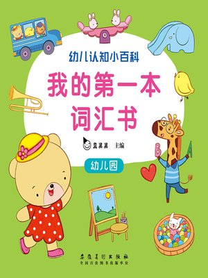 cover image of 幼儿园