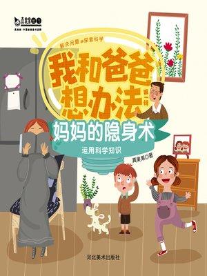cover image of 妈妈的隐身术