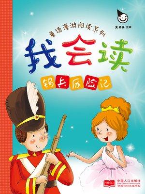 cover image of 小木偶历险记