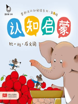 cover image of 比一比,反义词