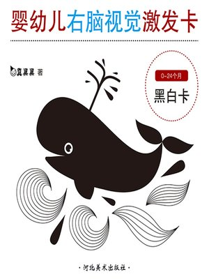 cover image of 黑白卡