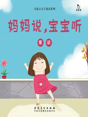 cover image of 自然