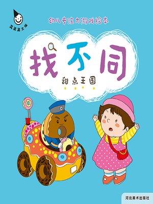 cover image of 甜点王国