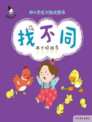 cover image of 两个好朋友