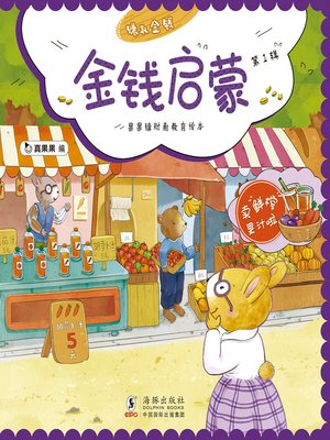 cover image of 卖鲜榨果汁啦 (Sell Freshly Squeezed Juice)