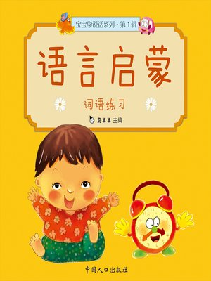cover image of 词语练习