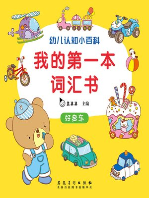 cover image of 我的家