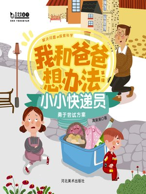 cover image of 小小快递员