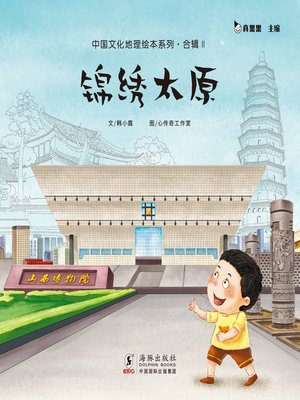 cover image of 锦绣太原
